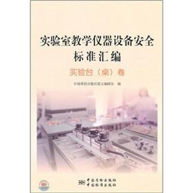 Laboratory the teaching equipment safety standard assembly: experimental tables. volume(Chinese ...