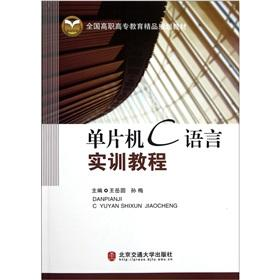 National Vocational Education boutique planning materials: microcontroller C language training ...