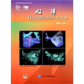 Cardiac rhythm Chinese version (2011.No.1) (with CD)(Chinese Edition): XIN LV BIAN WEI HUI YI CONG ...