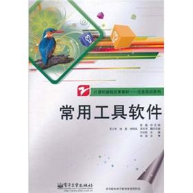 Computer curriculum reform and textbook task training series: a common tool software(Chinese ...