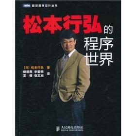 Yukihiro Matsumoto program world(Chinese Edition): SONG BEN HANG HONG