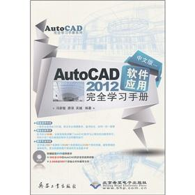 AutoCAD 2012 software applications complete study manual (Chinese Edition) (with CD 1)(Chinese ...