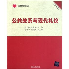 Beijing Higher Education boutique textbooks: Public Relations and Modern Manners (3)(Chinese ...