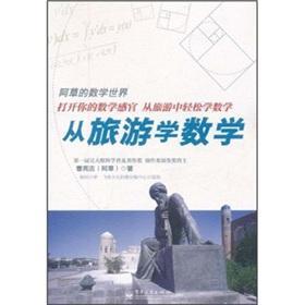 From the mathematics of Tourism Studies (full: YANG HENG. FEI