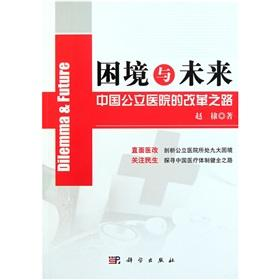 The plight and future: the road to reform of public hospitals(Chinese Edition): ZHAO DI DENG