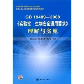 GB19489-2008 General requirements for laboratory biosafety understanding: QUAN GUO REN