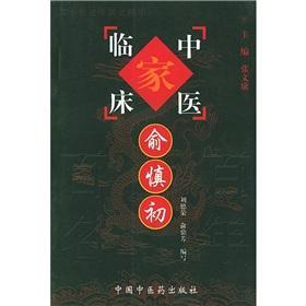 Yu Shen-chu(Chinese Edition): LIU DE RONG YU DING FANG