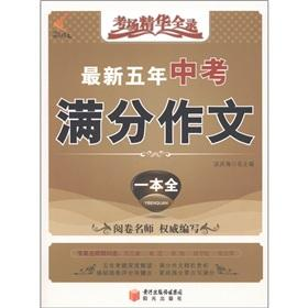 Xerox: exam essence out of writing a full test in the latest five years(Chinese Edition): JI QING ...