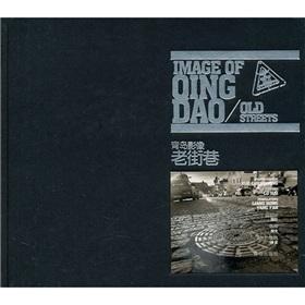 Qingdao image: old streets (hardcover atlas)(Chinese Edition): XUE CHEN ZHONG DENG