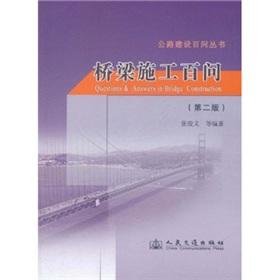 The bridge construction Hundred Questions (2)(Chinese Edition): ZHANG JUN YI