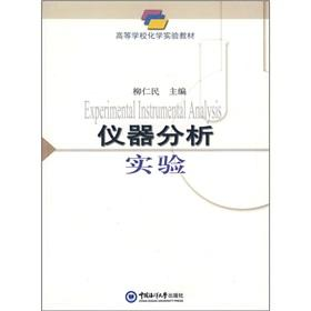 Chemical experiments textbooks: Instrumental Analysis Experiment(Chinese Edition): LIU REN MIN