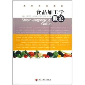 Learning from the textbook: Introduction of food processing(Chinese Edition): JIANG YU JIAN