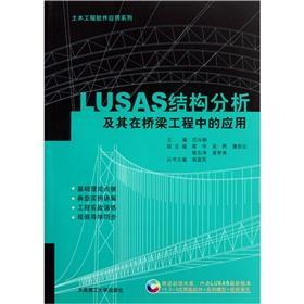 Series of civil engineering software applications: LUSAS: FAN XING LANG