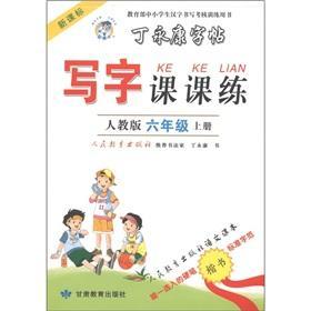 Yong-Kang Ting copybook: write Division practice: Grade 6 (Vol.1) (PEP New Standard)(Chinese ...