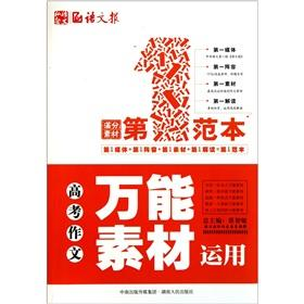 The Language Report college entrance essay Universal material to use: 1 template(Chinese Edition): ...