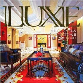 The villa luxury Repository (II) (fine)(Chinese Edition): SHEN ZHEN SHI