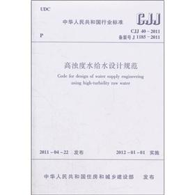 Water with high turbidity water supply design specification (CJJ 40-2011)(Chinese Edition): GUANG ...