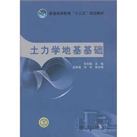 Regular Higher Education 12th Five-Year Plan materials: soil mechanics. foundation(Chinese Edition)...