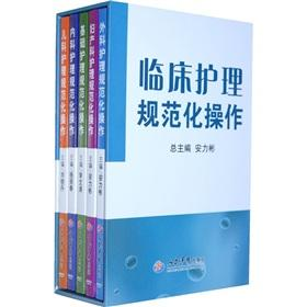 Clinical care of standardized operation (Set of 5) (with CD-ROM)(Chinese Edition): AN LI BIN