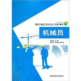 Building construction site the professionals training materials: mechanic(Chinese Edition): XU XUE ...