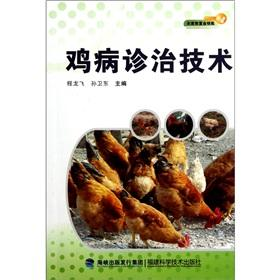 Chicken diagnosis and treatment technology(Chinese Edition): CHENG LONG FEI SUN WEI DONG