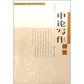 Essay writing research(Chinese Edition): HE MEI RONG