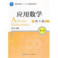 Applied Mathematics (science and engineering) (2nd Edition)(Chinese Edition): HOU FENG BO