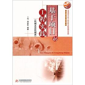 Project-based engineering practice(Chinese Edition): ZHOU SHI QUAN