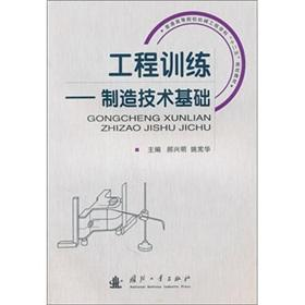 Manufacturing technology engineering training base(Chinese Edition): HAO XING MING YAO XIAN HUA