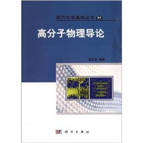 Introduction to Polymer Physics(Chinese Edition): HU WEN BING