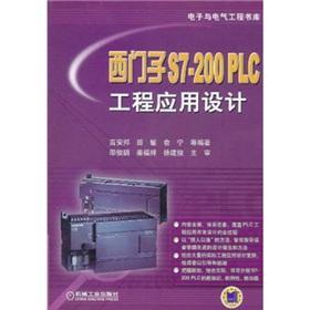 Siemens S7-200 PLC engineering applications design(Chinese Edition): GAO AN BANG DENG