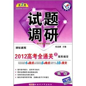2012 College Entrance Examination full clearance 2: DU ZHI JIAN