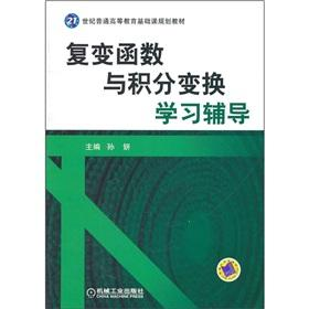 Complex function and integral transform learning counseling(Chinese Edition): SUN YAN