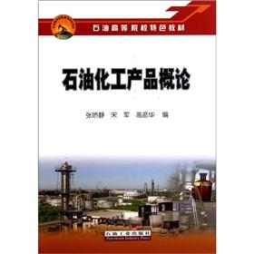 Petroleum universities Features textbook: Introduction to petrochemical products(Chinese Edition): ...