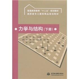 Vocational the civil class boutique planning textbook: mechanics and structure (Vol.2)(Chinese ...