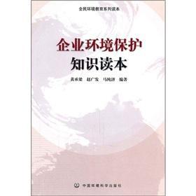 National Environmental Education Series Reading: corporate environmental: HUANG CHENG LIANG