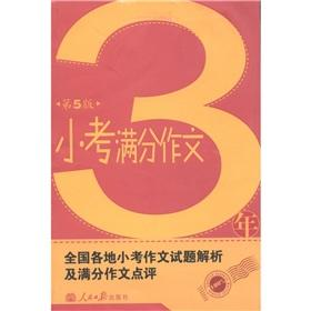 3-year quiz out of writing (5th edition) (2011)(Chinese Edition): TANG SHI LUN