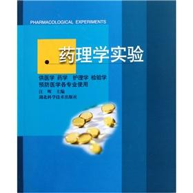 Medical colleges and teaching materials: pharmacology experiments (for medicine. pharmacy. nursing....