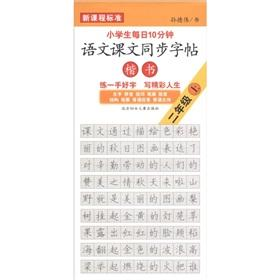 Pupils 10 minutes a day: language texts synchronization the copybook (grade 2 regular script of the...