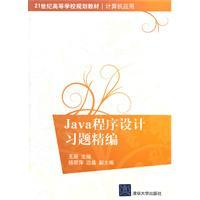 Java programming exercises for fine(Chinese Edition): WANG WEI