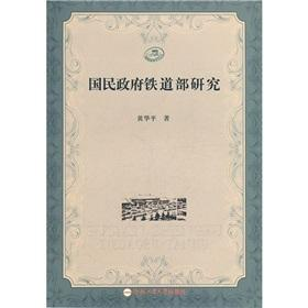 Ministry of Railways Research of the National Government(Chinese Edition): HUANG HUA PING