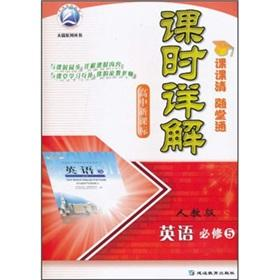 The lesson Detailed: English (compulsory) (PEP) (Senior Middle School)(Chinese Edition): TANG YI ...