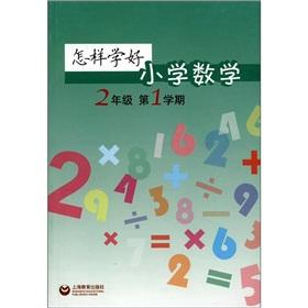 How to Study Primary Mathematics: Grade 2 (1 semester)(Chinese Edition): ZEN YANG XUE HAO XIAO XUE ...