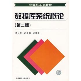 Introduction to Database Systems (2nd edition)(Chinese Edition): LU ZHENG DING