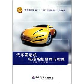 The automotive professional regular higher education. the 12th Five-Year Plan Textbook: Principles ...