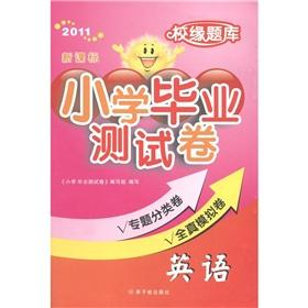 School-edge exam and graduated from elementary school test volumes: English (2012)(Chinese Edition)...