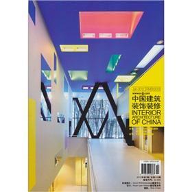 China Building Decoration 1 (2012 in total: ZHONG GUO JIAN