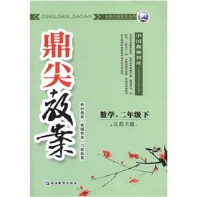 Ding pointed lesson plans: Mathematics (Grade 2) (Beijing Normal University)(Chinese Edition): ...