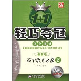 1 +1 lightweight championship optimize training: high school language (compulsory) (Guangdong teach...