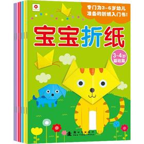 A small the safflower baby Origami (Set of 6)(Chinese Edition): BEI JING XIAO HONG HUA TU SHU GONG ...